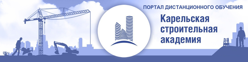 Карельская строительная академия. Портал дистанционного образования.
